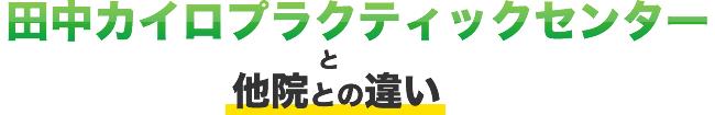 田中カイロプラクティックセンターと他院との違い