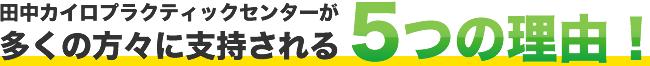 田中カイロプラクティックセンターが多くの方々に支持される5つの理由!