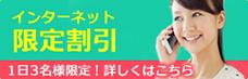 綾瀬駅 整体 ホームページ特典