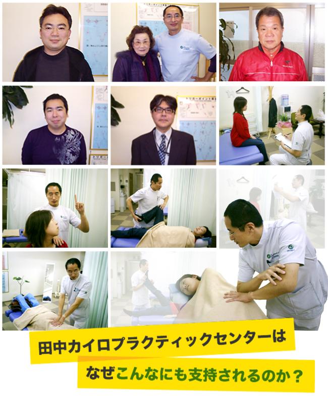 田中カイロプラクティックセンターはなぜこんなにも支持されるのか?