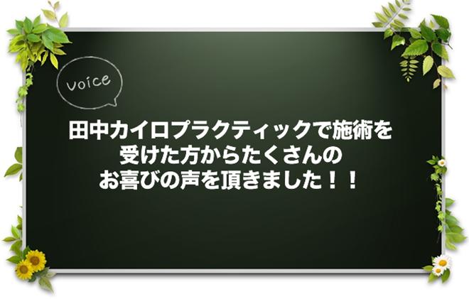 田中カイロプラクティックで施術を受けた方からたくさんのお喜びの声を頂きました!!