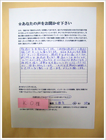 K.Oさん 公務員 男性 48歳 アンケート写真