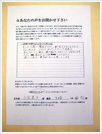 小沼泰子さん 主婦 女性 82歳 アンケート写真