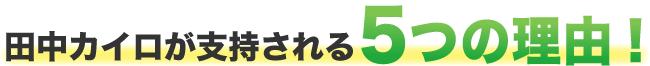 田中カイロが選ばれる5つの理由