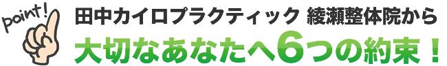 田中カイロプラクティック 綾瀬整体院から大切なあなたへ6つの約束!