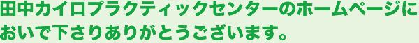 田中カイロプラクティックセンターのホームページにおいで下さりありがとうございます