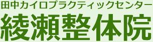 田中カイロプラクティックセンター綾瀬整体院