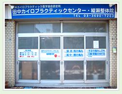田中カイロプラクティックセンター綾瀬整体院外観