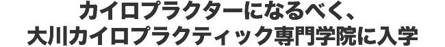 カイロプラクターになるべく、大川カイロプラクティック専門学院に入学