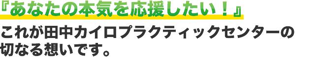 『本気のあなたを応援したい!』これが田中カイロプラクティックセンターの切なる想いです。