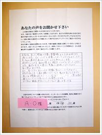 A.Oさん 女性 34歳 アンケート写真