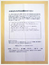 高岡利光さん 国家公務員 男性 38歳 アンケート写真