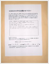 田中智明さん 電気工事業 男性 39歳 アンケート写真