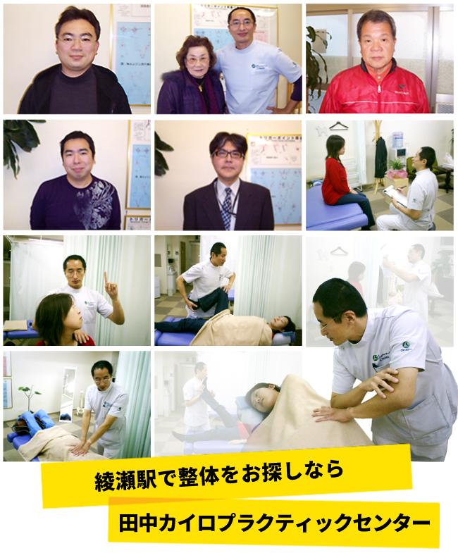 綾瀬で整体をお探しなら田中カイロプラクティックセンターにお任せ下さい